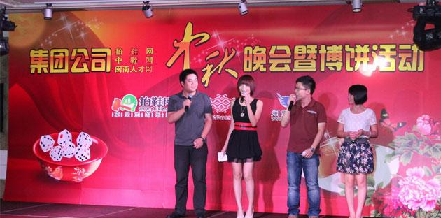 2011年9月12日,我集�F公司中秋晚��暨博�活��A�M�e�k