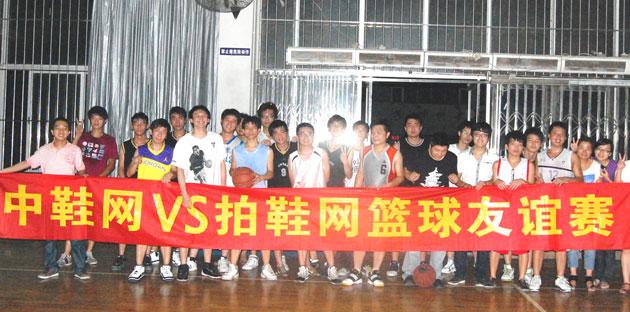 2011年6月16日,中鞋网VS拍鞋网篮球友谊赛成功举办