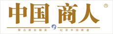 中国商人杂志