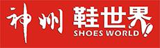 鞋世界导刊