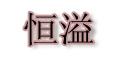 晋江恒溢鞋业有限公司