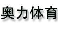 石家庄奥力体育用品有限公司