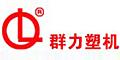 江阴群力塑料机械有限公司